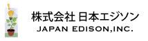 株式会社日本エジソン